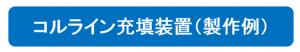 使い方_文字_コルライン充填装置(製作例)