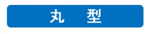 使い方_文字_丸型